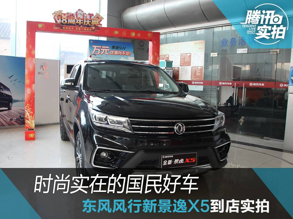 时尚实在的国民好车  东风风行新景逸X5到店实拍