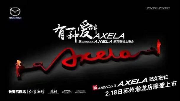 苏州瀚龙诚邀您参加新Mazda3 Axela上市会