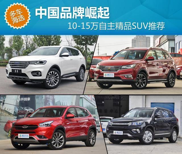 10-15万自主精品SUV推荐 中国品牌崛起