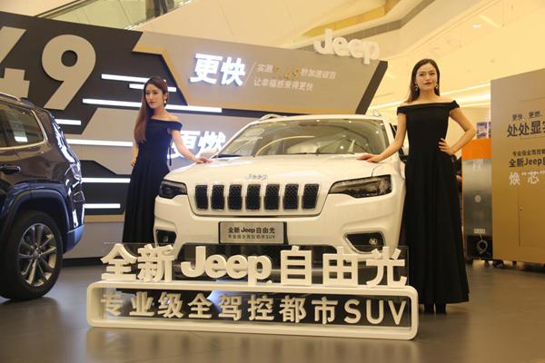 19.68万起,全新Jeep自由光,苏州中心诚意上市