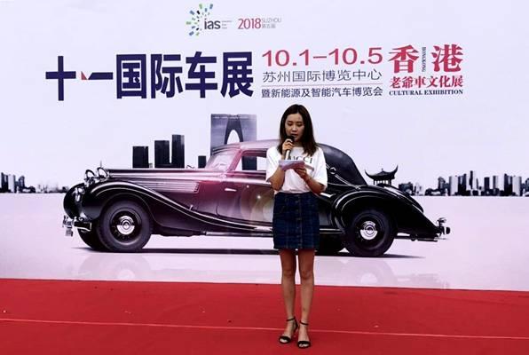 2018苏州十一国际车展-香港老爷车城市巡游 与你邂逅!
