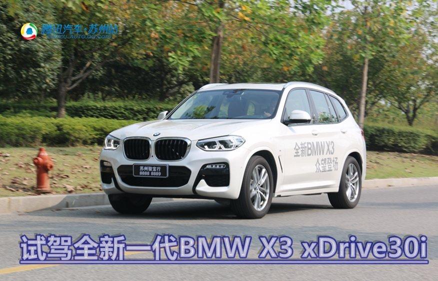 终于等到你 试驾全新一代BMW X3 iDrive30i
