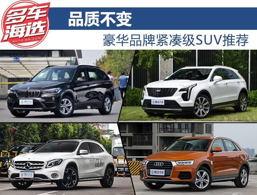 品质不变 四款豪华品牌紧凑级SUV推荐