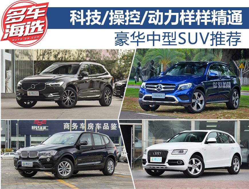 科技/操控/动力样样精通 豪华中型SUV推荐