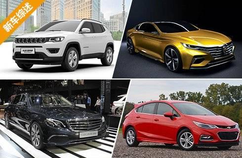 广州车展新车预览第三弹 别再说新车少了