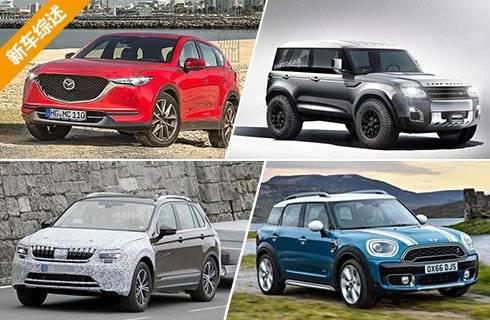 耳熟能详的车型迎来换代潮 几乎都是SUV