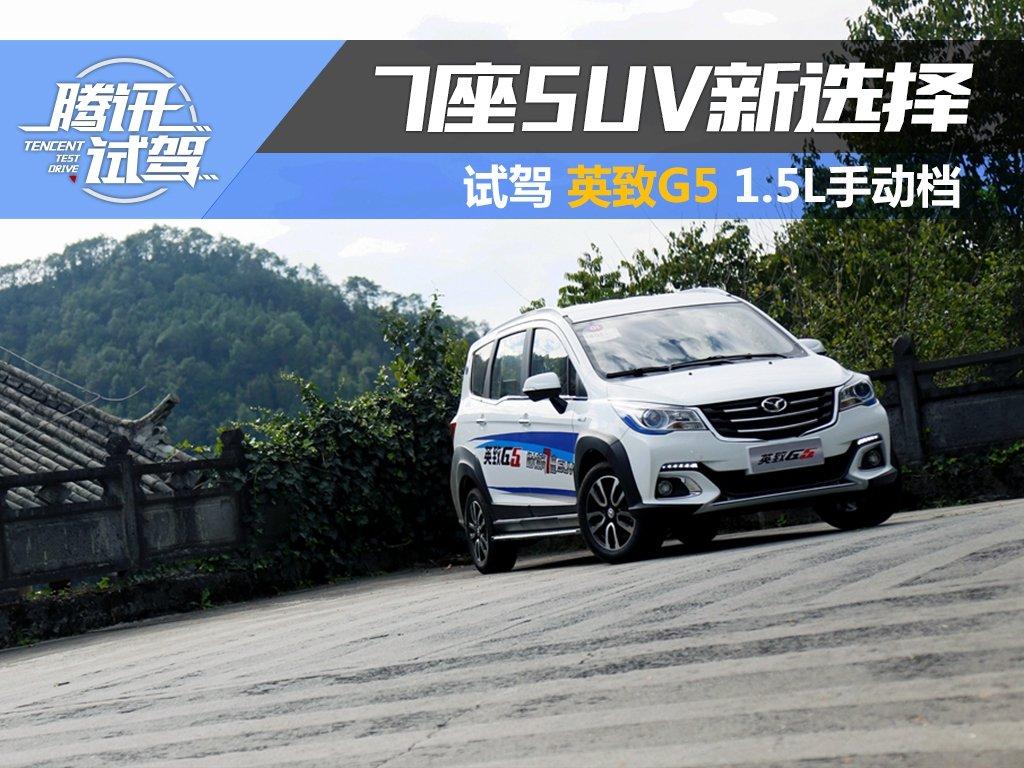 7座SUV新选择 试驾潍柴英致G5 SUV 1.5L手动档