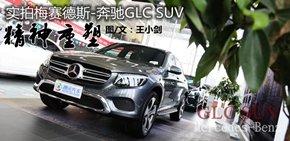 精神重塑 实拍梅赛德斯奔驰GLC SUV