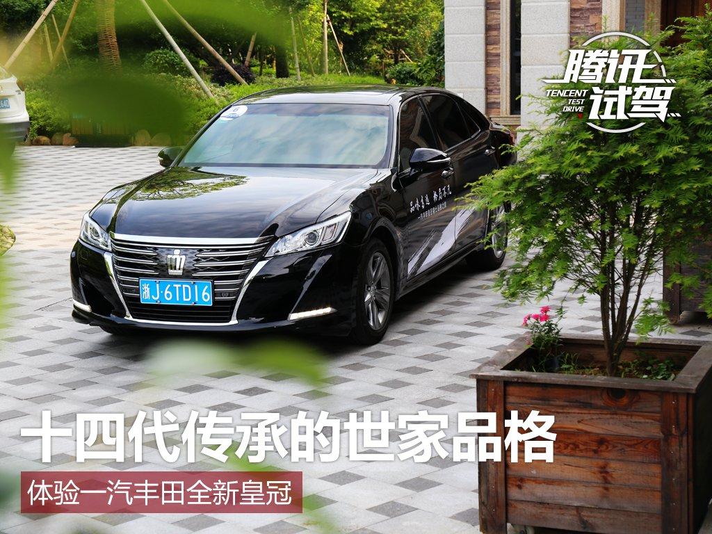 十四代传承的世家品格 体验一汽丰田全新皇冠