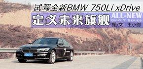 定义未来旗舰 试驾BMW全新750Li xDrive
