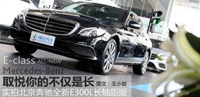 取悦你的不仅是长 实拍北京奔驰全新E300L长轴距版