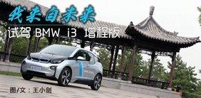 我来自未来 腾讯汽车太原试驾BMW i3增程版