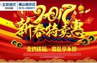 【海洋购车节】唐山海洋春节大聚惠 开新车 过新年