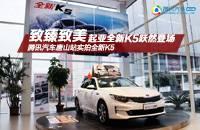 起亚全新K5跃然登场 腾讯汽车唐山站实拍全新K5