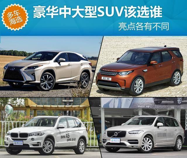 亮点各有不同 豪华中大型SUV该选谁