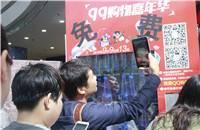 """腾讯QQ节完美落幕 没到场的小伙们快来看""""大""""片"""