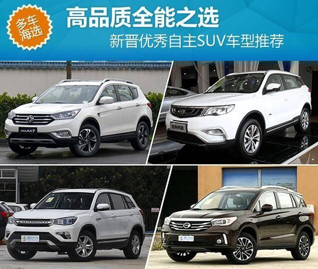 新晋优秀自主SUV车型推荐 高品质全能之选
