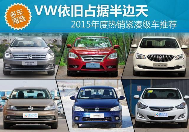2015年热销紧凑级车推荐 VW依旧占据半边天