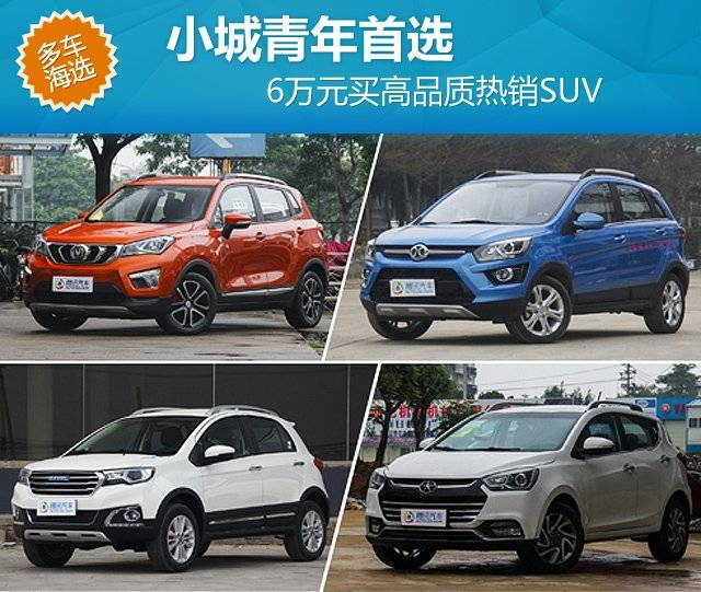 6万元买高品质热销SUV 小城青年首选