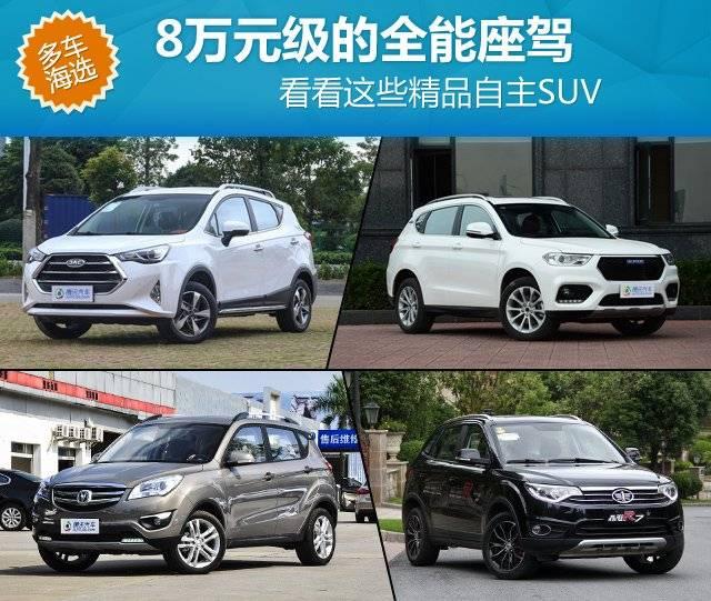 8万元级的全能座驾 看看这些精品自主SUV