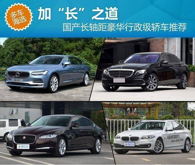 国产长轴距豪华行政级轿车推荐 加长之道