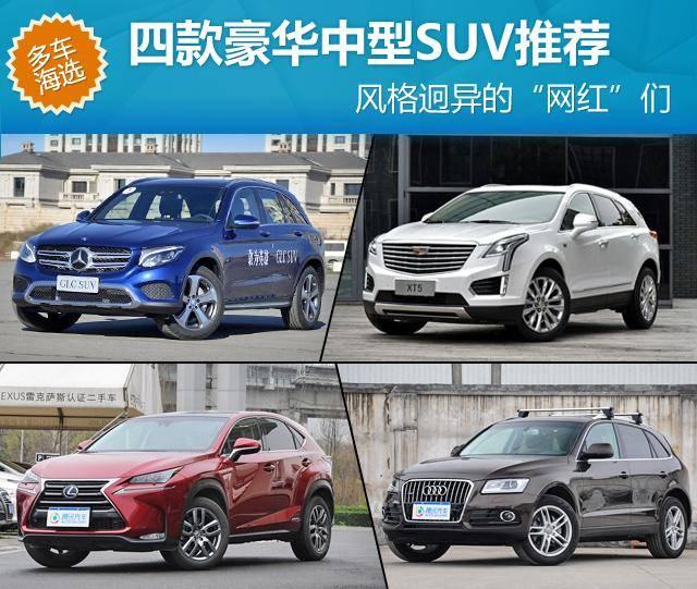 """四款中型豪华SUV推荐 风格迥异的""""网红""""们"""