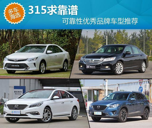 315求靠谱 可靠性优秀品牌车型推荐