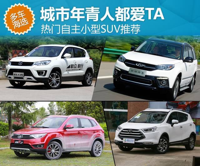 城市年青人都爱TA 热门自主小型SUV推荐