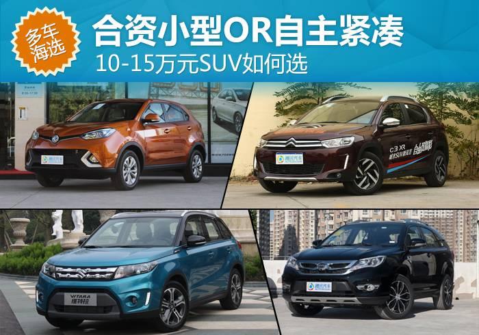 合资小型or自主紧凑 10-15万元SUV如何选