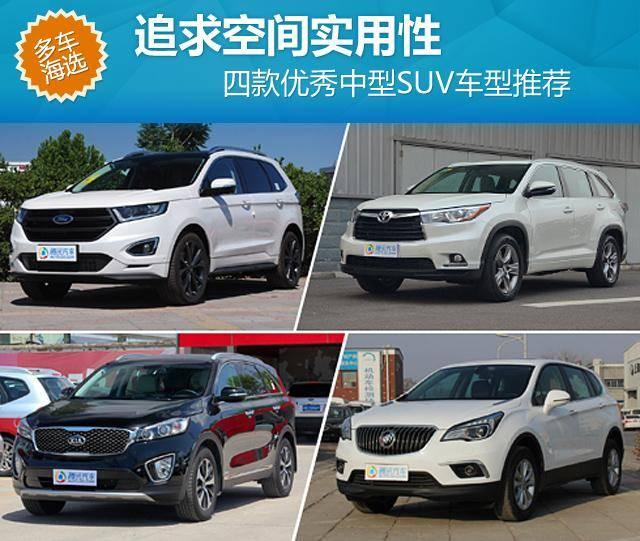 四款优秀中型SUV车型推荐 追求空间实用性