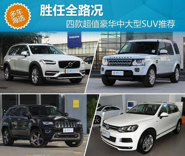 四款超值豪华中大型SUV推荐 胜任全路况