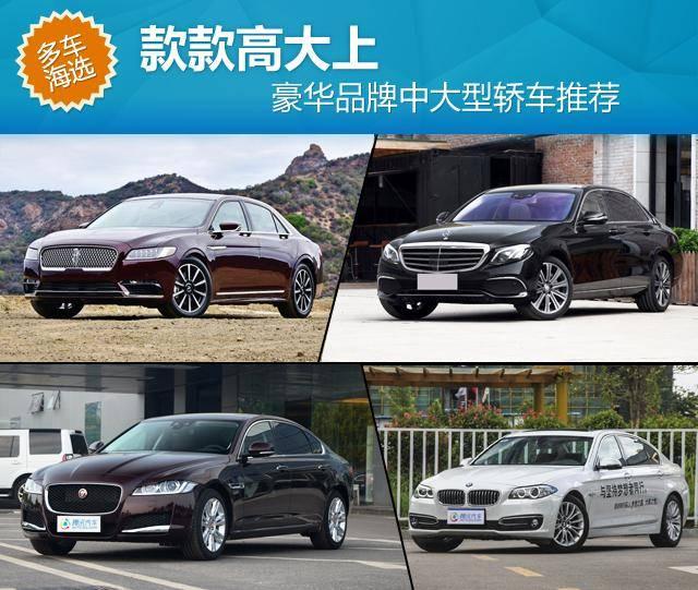 四款豪华品牌中大型轿车推荐 款款高大上