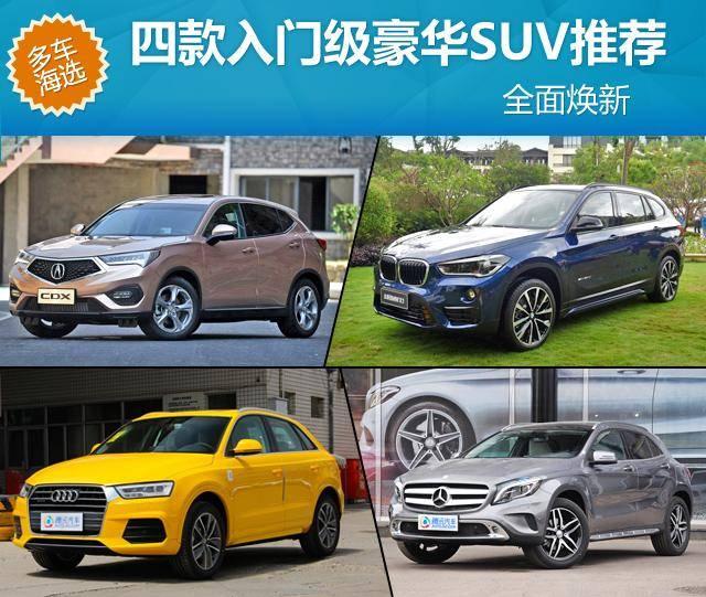 四款国产入门级豪华SUV推荐 全面焕新