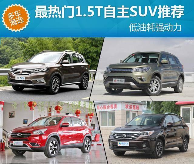 低油耗强动力 4款最热门1.5T自主SUV推荐