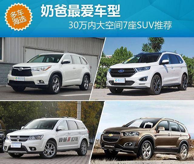 30万内大空间7座SUV推荐