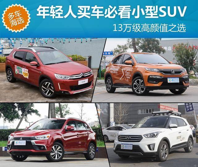 13万级高颜值之选 年轻人买车必看小型SUV