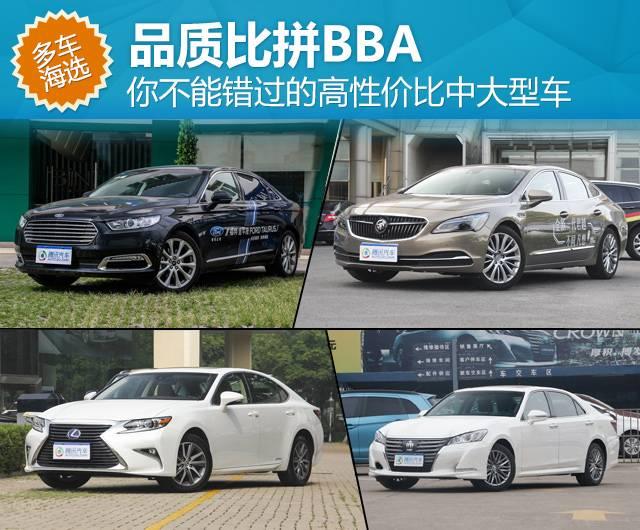 品质比拼BBA 你不能错过高性价比中大型车