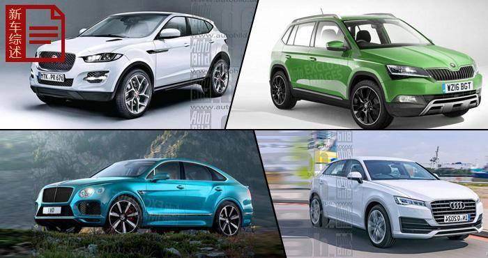 海外重磅全新SUV前瞻 均将会引入国内