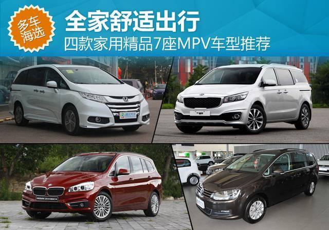 四款家用精品7座MPV车型推荐 全家舒适出行