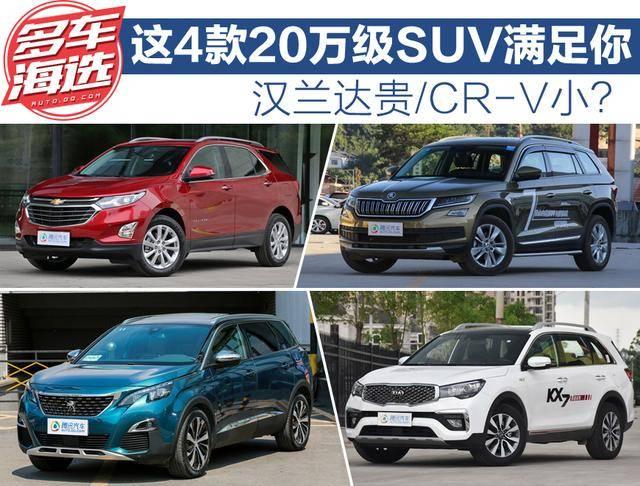 汉兰达贵/CR-V小? 4款20万中型SUV满足你