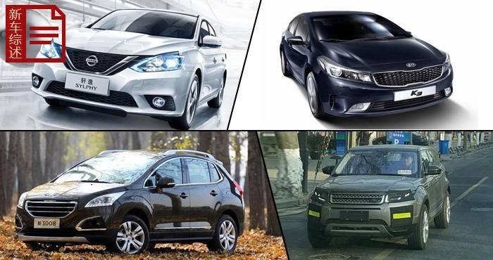 热门合资改款车型国产计划曝光 增加竞争力
