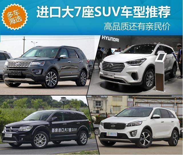 高品质也有亲民价 进口大7座SUV车型推荐