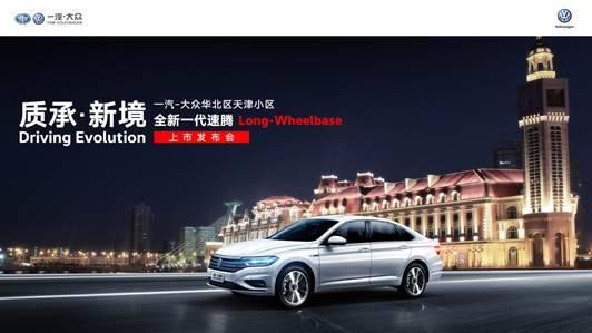 全新一代速腾Long-Wheelbase与您一起启程