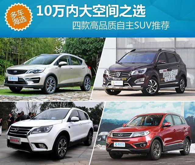 四款高品质自主SUV推荐 10万内大空间之选