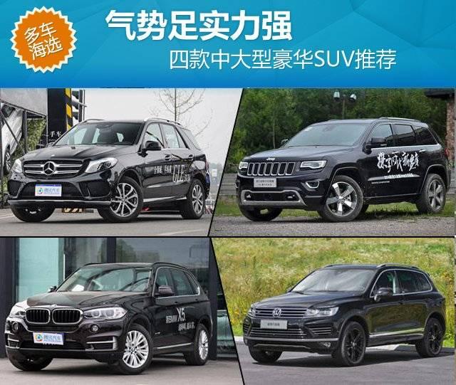 四款中大型豪华SUV推荐 气势足实力强