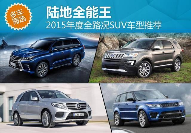 2015年度全路况SUV车型推荐 陆地全能王