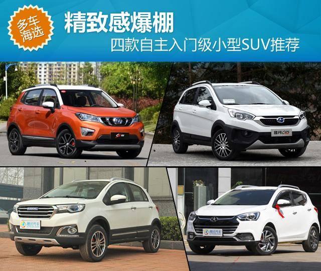 四款自主入门级小型SUV推荐 精致感爆棚