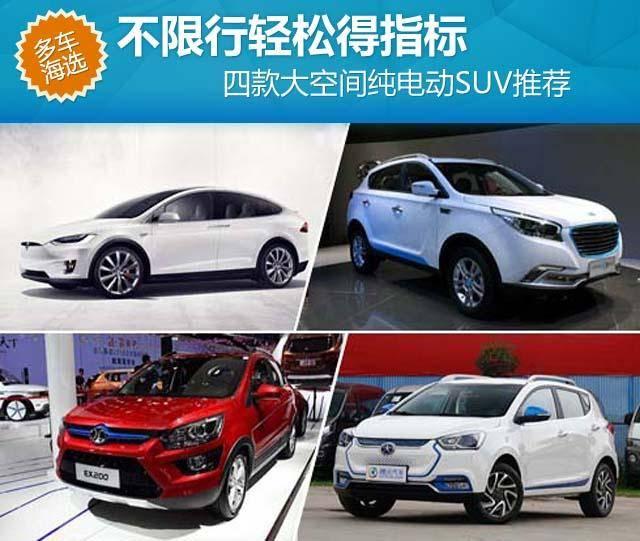 不限行轻松得指标 四款大空间纯电动SUV推荐