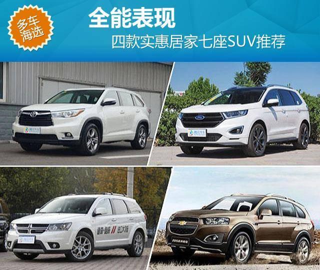 全能表现 四款实惠居家七座SUV推荐