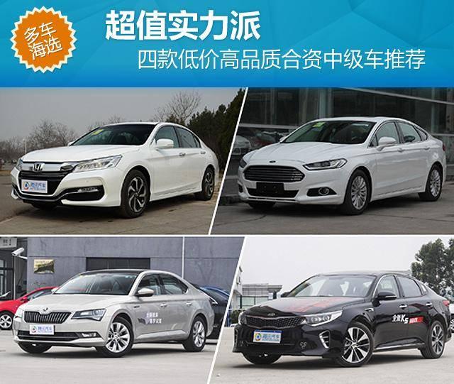 四款低价高品质合资中级车推荐 超值实力派